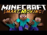 Обзор модов : Smart Moving #4 - Скин изменился!