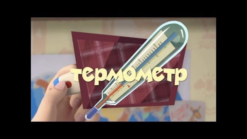 Новые МультФильмы Фиксики Термометр