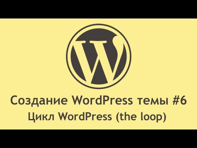 Создание WordPress темы 6 - Цикл WordPress (the loop)