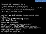 Английский по фильму 'Гарри Поттер и Философский Камень' - часть 17