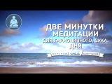 Две минутки медитации для гармоничного, сука, дня (озвучено Ozz Tv)