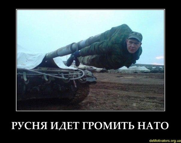 Против усиления военной активности альянса принимаются меры, - постпред России при НАТО - Цензор.НЕТ 1859