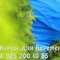 Логотип Курсы для беременных Наро-Фоминск