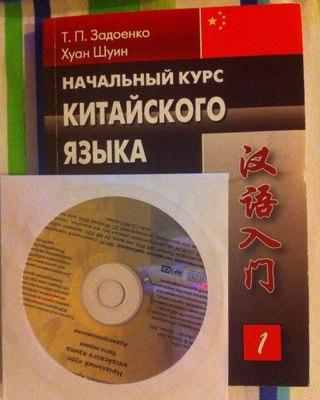 Учебник Китайский Аудио