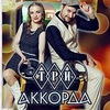 Кавер-группа ТРИ АККОРДА