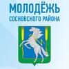 Молодёжь Сосновского Района ЧО
