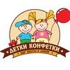 Интернет-магазин детских товаров Детки Конфетки