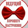 Ведущий/Тамада Вячеслав Мараков