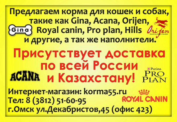 Корма Акана, Ориджен, Джина г.Омск, доставка по всей РФ и КЗ 0jvA9WfYN0g