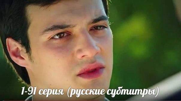 Турецкие сериалы на русском языке черная роза
