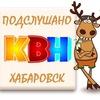 Подслушано в Хабаровском КВН