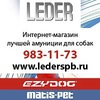 Ошейники для собак Matis-Pet,Onega,EzyDog в СПб