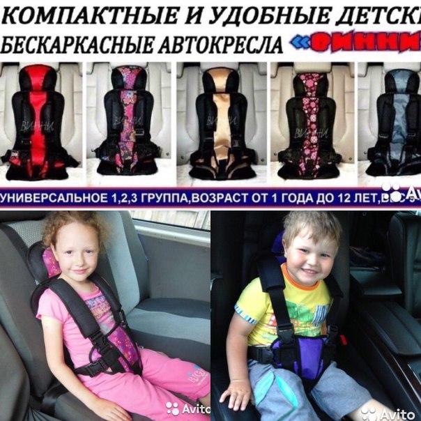 Бескаркасное детское автокресло