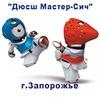 "Taekwondo Запорожье Дюсш""Мастер Сич"""