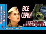 Внимание, говорит Москва! 2006 ★ Военные фильмы - Love ★