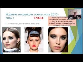 Модные тенденции в макияже осень зима 2015 2016! Диана Харланова