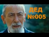 Романтические комедии, ДЕД №005, Россия-Грузия, самая смешная комедия