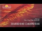 Шри Шри Рави Шанкар  Значение смирения. Беседа  Sri Sri Ravi Shankar
