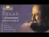 Шри Шри Рави Шанкар  Будда - проявление молчания. Беседа (ВИДЕО)  Sri Sri Ravi Shankar