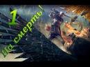 Ведьмак 3 Дикая Охота Прохождение на максимальной сложности Часть 1 - Пролог