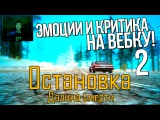 Обзор Фильмов GTA San Andreas