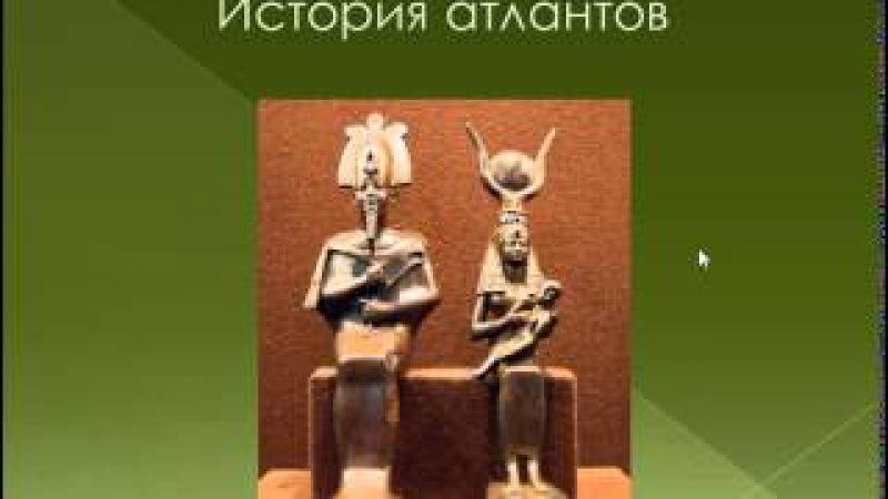 Пасха - Культ Исиды и Осириса