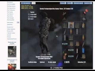 Демонстрация экрана Ильи Тютюгина(Кирилла Тютюгина) после того как его обвинили в использовании вх!