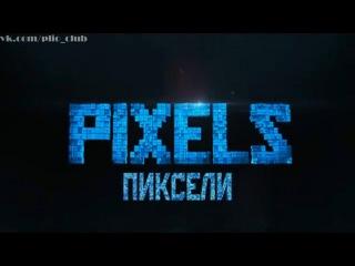 Пиксели \ Pixels (2015) озвученный трейлер