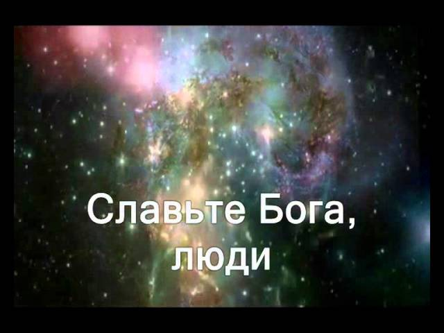 Разливайся песня ( Христианское Караоке )