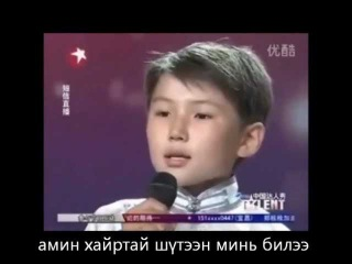 Alsad suugaa minii eej - ugtei( встречусь с мамой на небесах )