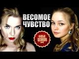 Весомое чувство (2015) Мелодрама фильм кино