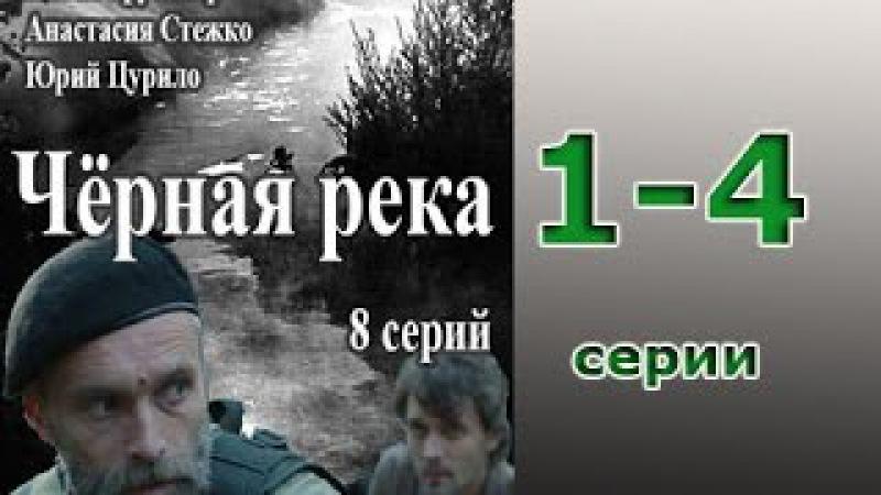 Черная река 1 2 3 4 серии - детективный сериал, мистика приключения