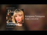 Катерина Голицына - Кофе с коньяком - Дикая яблоня 2011