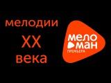 МЕЛОДИИ ХХ ВЕКА - Paul Mauriat - Francis Lai - Nino Rota - George Gershwin
