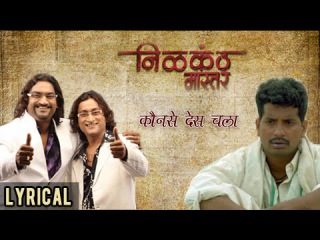 Kaun Se Des Chala | Song with Lyrics | Ajay Atul | Shreya Ghoshal | Nilkanth Master | Marathi Movie