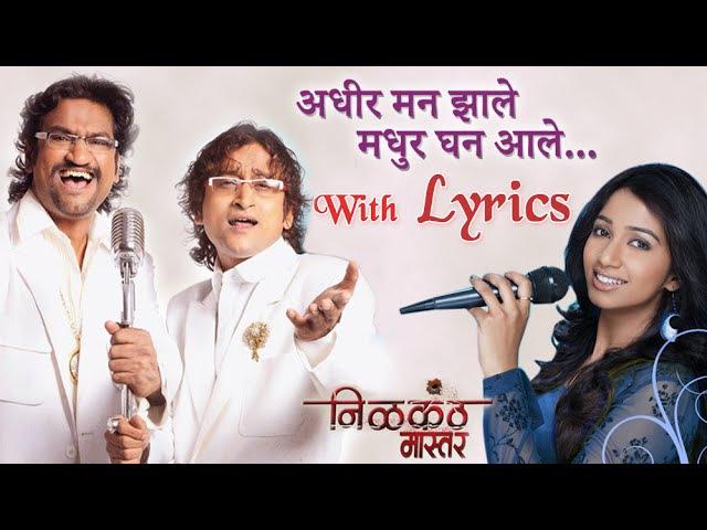 Adhir Man Jhale Song with Lyrics Shreya Ghoshal Ajay Atul Nilkanth Master Marathi Movie