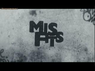 Misfits / Отбросы [4 сезон - 6 серия] 1080p