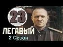 Легавый 2 сезон 23 серия 2014 детектив фильм кино сериал 19.11.2014