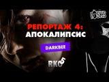 DarkBee - Репортаж 4: Апокалипсис