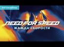 RAP Кинообзор 3 - Need for Speed Жажда скорости