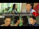 Махаббатым жүрегімде 2 сезон 1 выпуск 2015