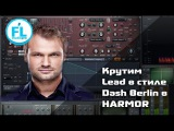 Как создать Dash Berlin Lead Pluck звук в Harmor. Как накрутить транс лид.