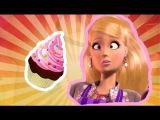 #2 Барби: Жизнь в доме мечты. Сладкая куколка. 53 серия