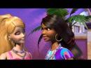 Барби  жизнь в Доме Мечты    Дресс код