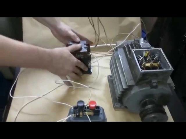 Подключение трехфазного двигателя через пускатель