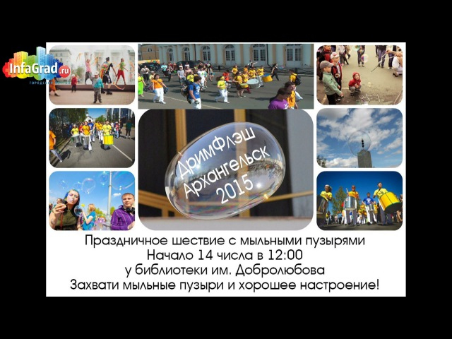 Приглашение на ДримФлеш в Архангельске 2015