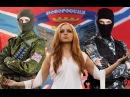 Держись, Новороссия - Мелодия Сестёр