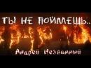 """песня """"Ты не поймешь.."""" (памяти первых жертв войны в Новороссии)"""