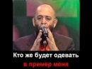 Шуфутинский Михаил - Еврейский портной (ориг_минус ,бэк,avi)