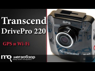 Обзор видеорегистратора Transcend DrivePro 220